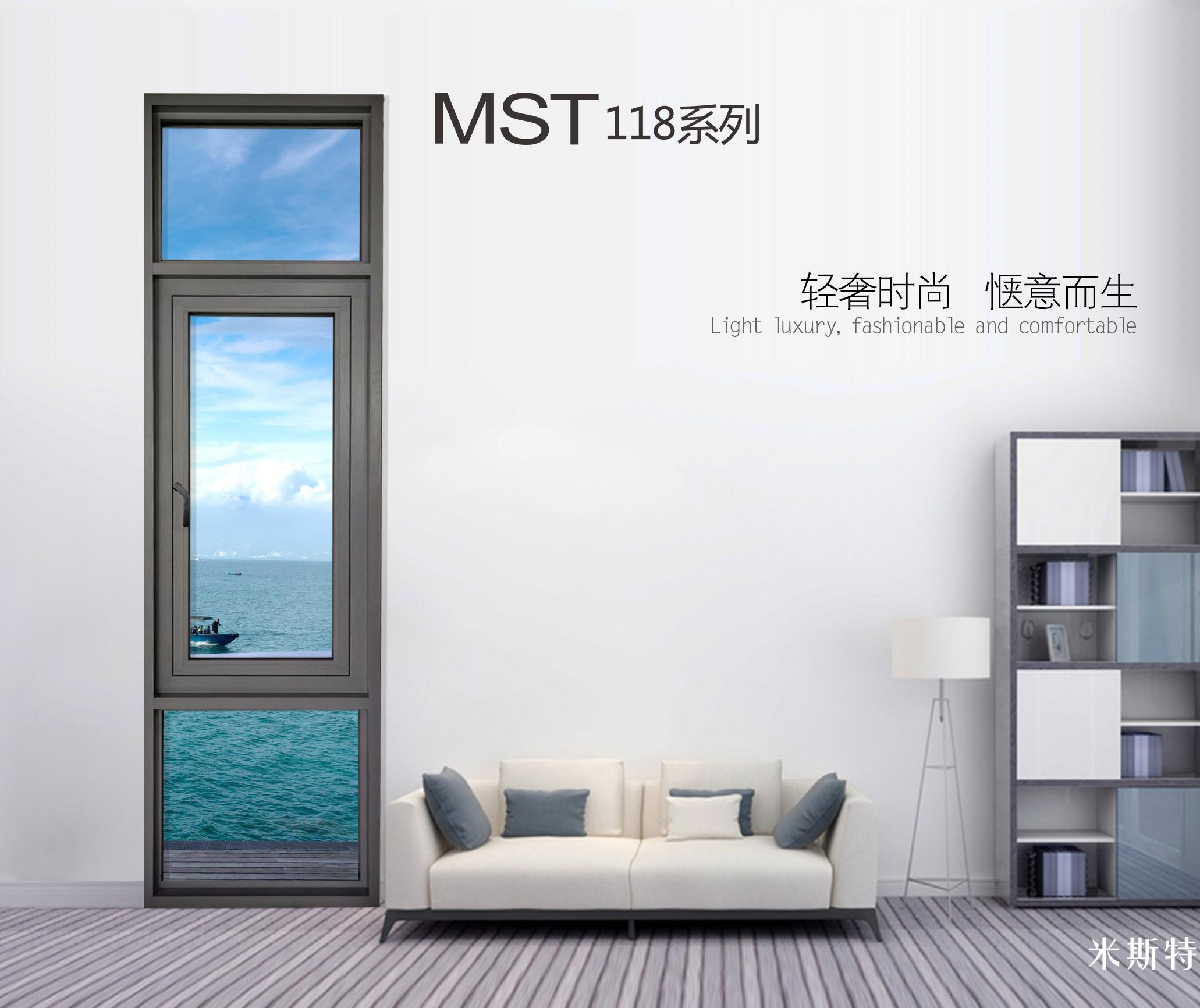 米斯特MST118窄边幕墙框扇齐平系列