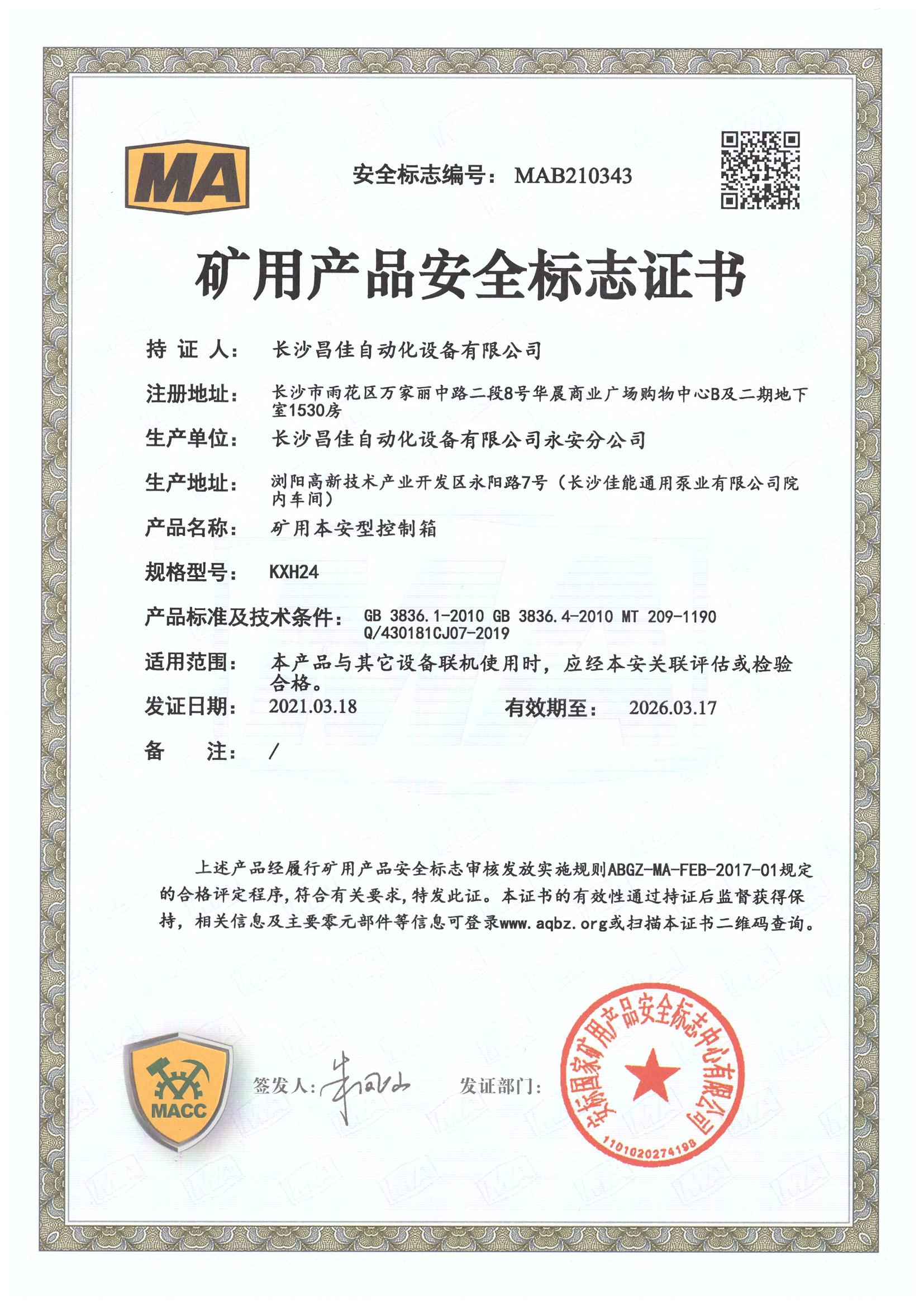 KXH24矿用本安型控制箱MA证
