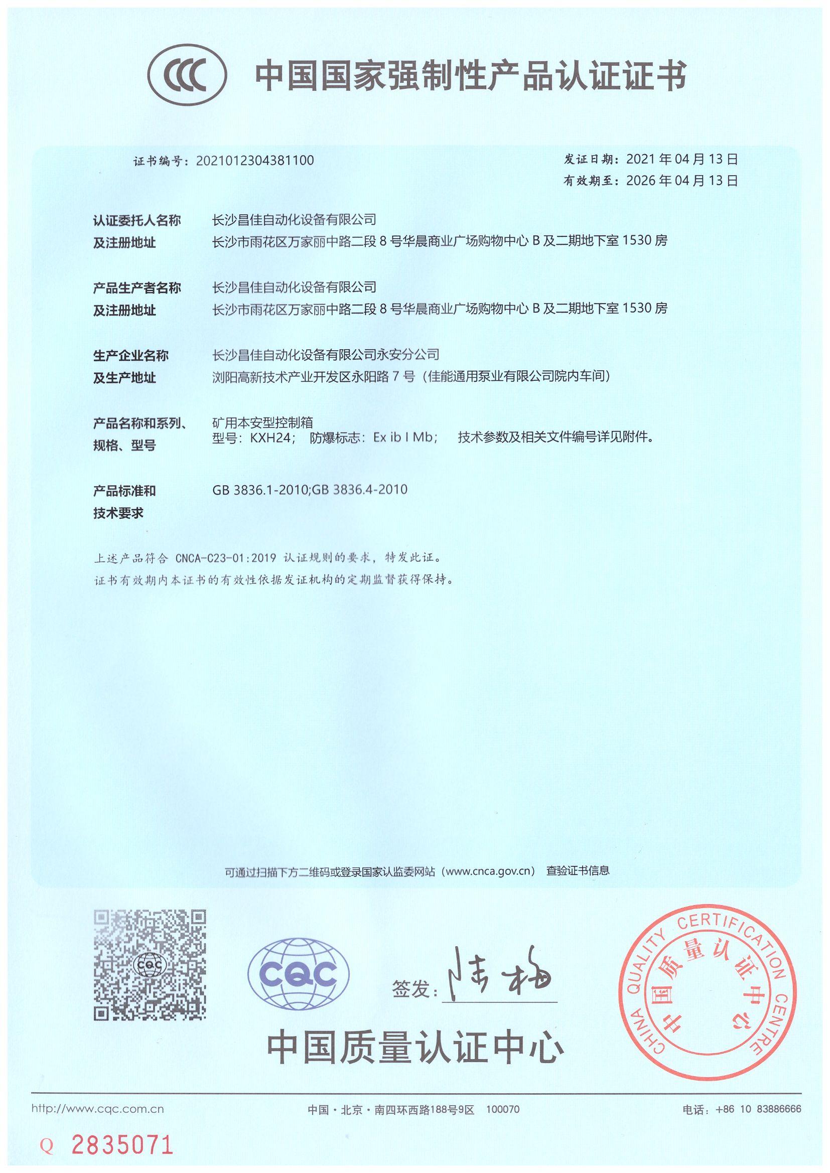 KXH24矿用本安型控制器 防爆CCC证