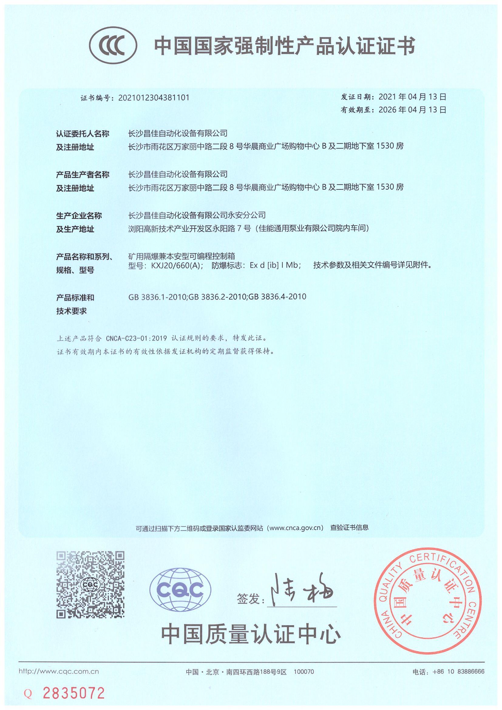 KXJ20 660矿用隔爆兼本安型可编程控制箱 防爆CCC证