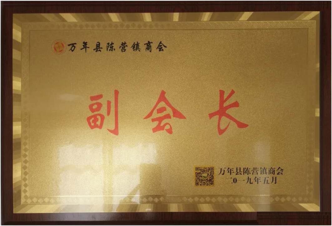 万处县陈营镇商会副会长单位