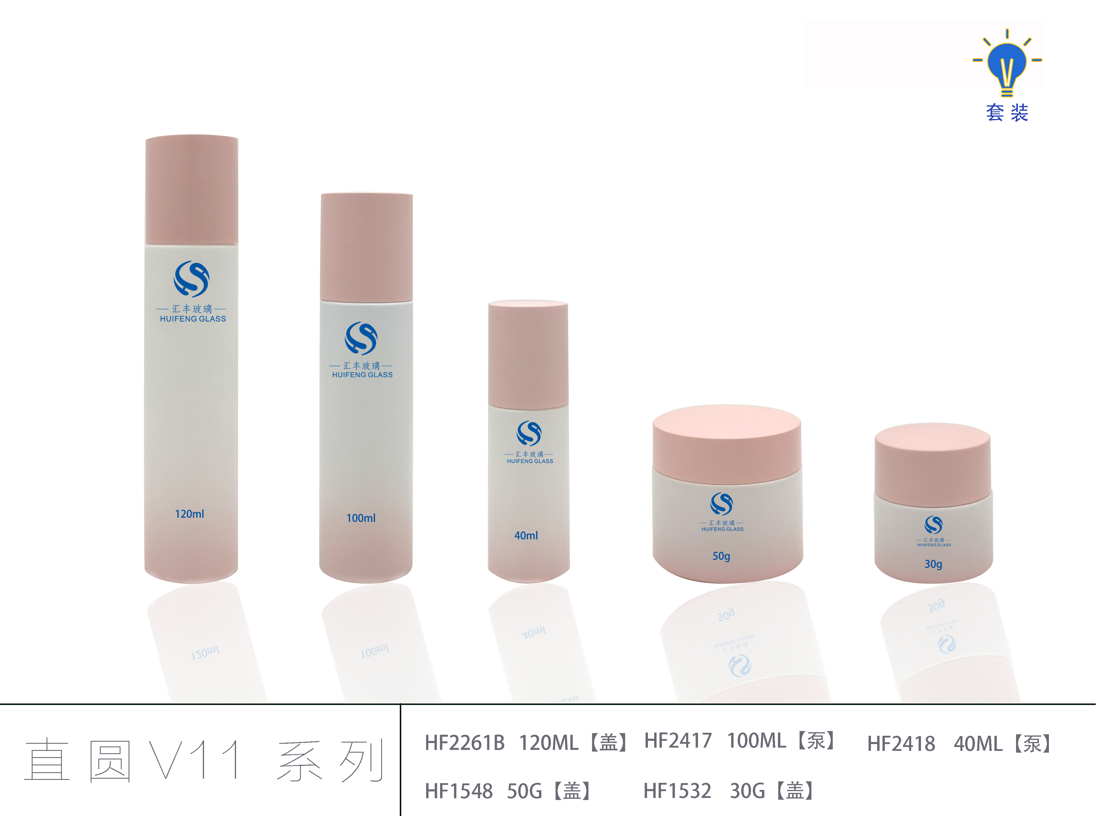 HF-V11系列粉色