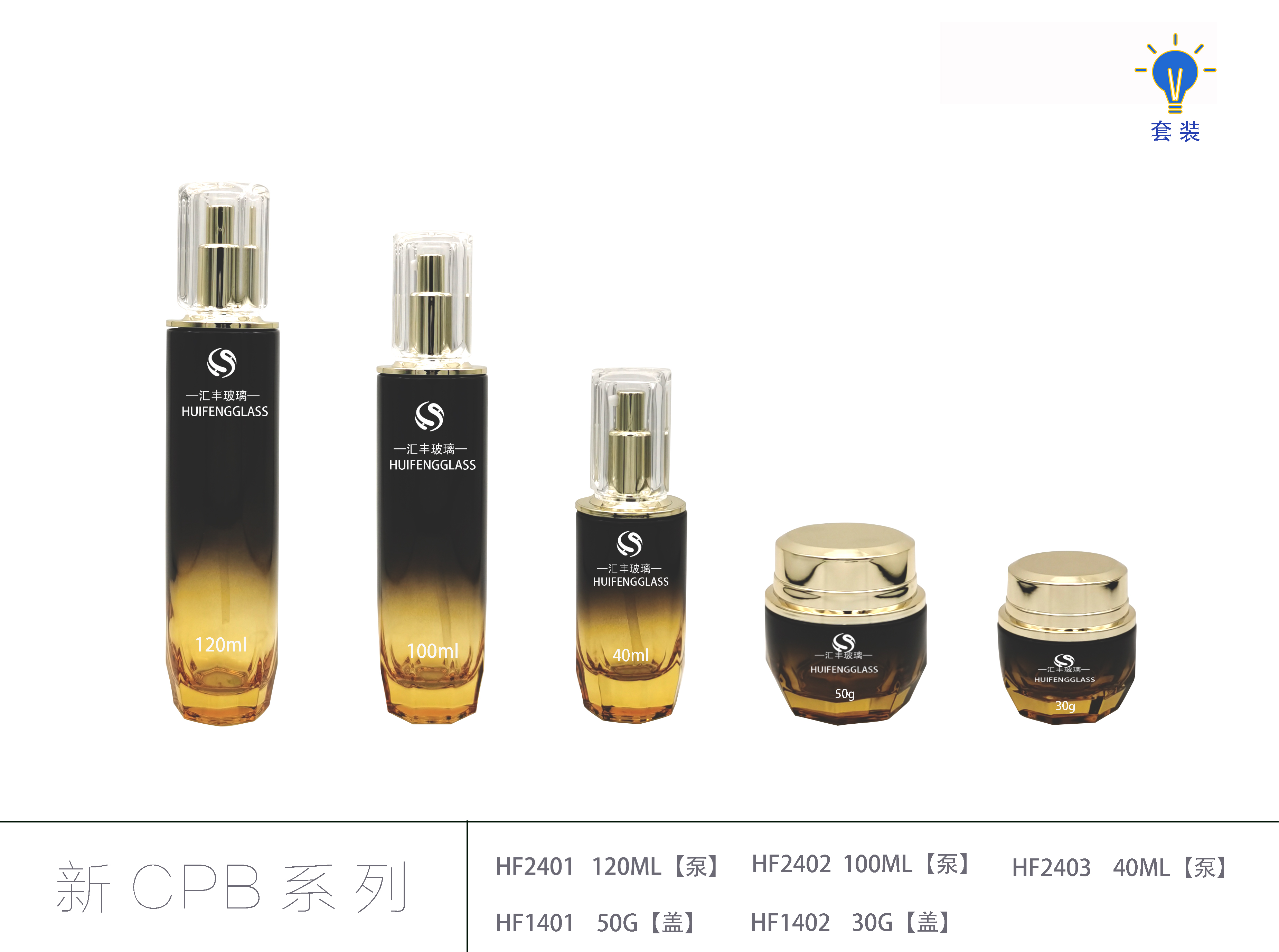 HF-新CPB系列