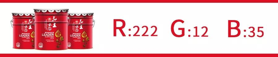 给你一点颜色看看!丨花王水漆引领探索2020年环保界流行色彩——赫赤红
