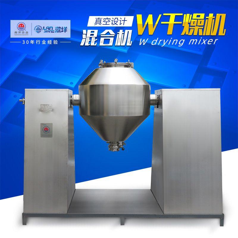 双锥回转真空混合机 高效W型混料机 医药化工粉末混合干燥设备