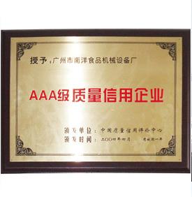 AAA级质量信用企业