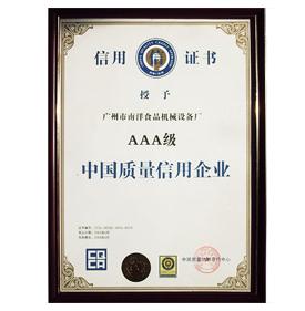 中国质量信用企业