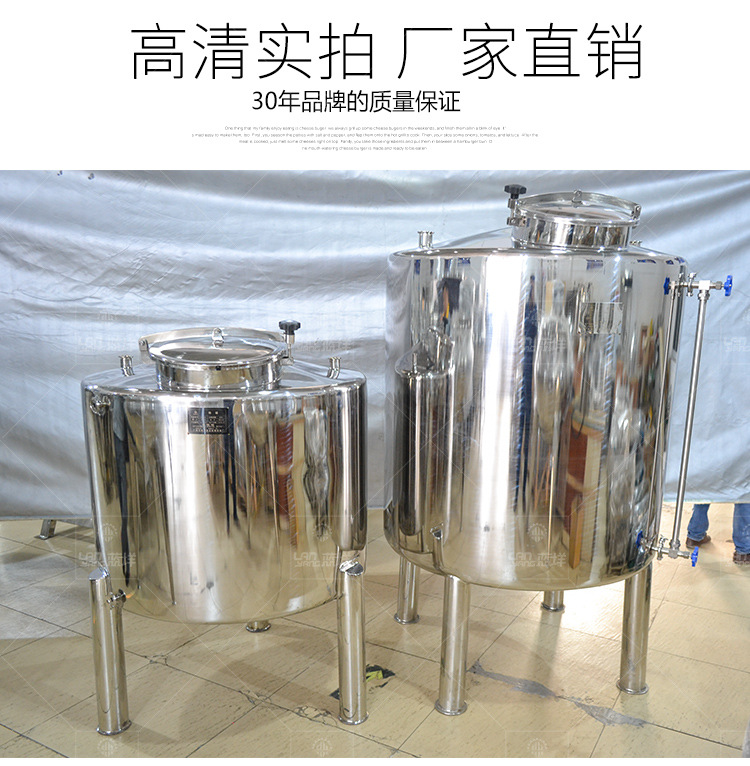 Factory direct sale stainless steel storage tank fermentation tank storage tank storage tank - stora