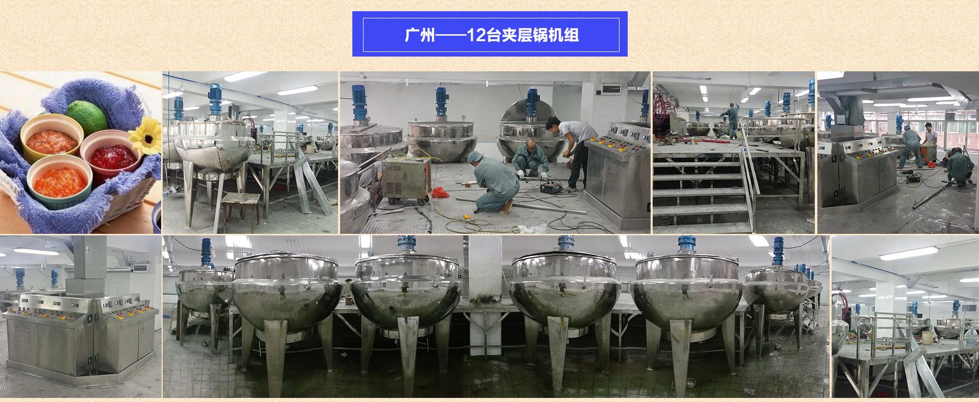 广州——12台夹层锅机组1