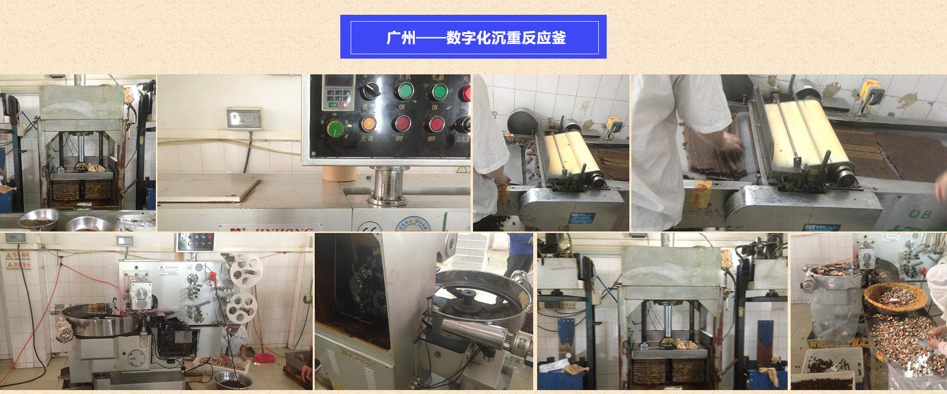 广州从化——牛肉糖加工1
