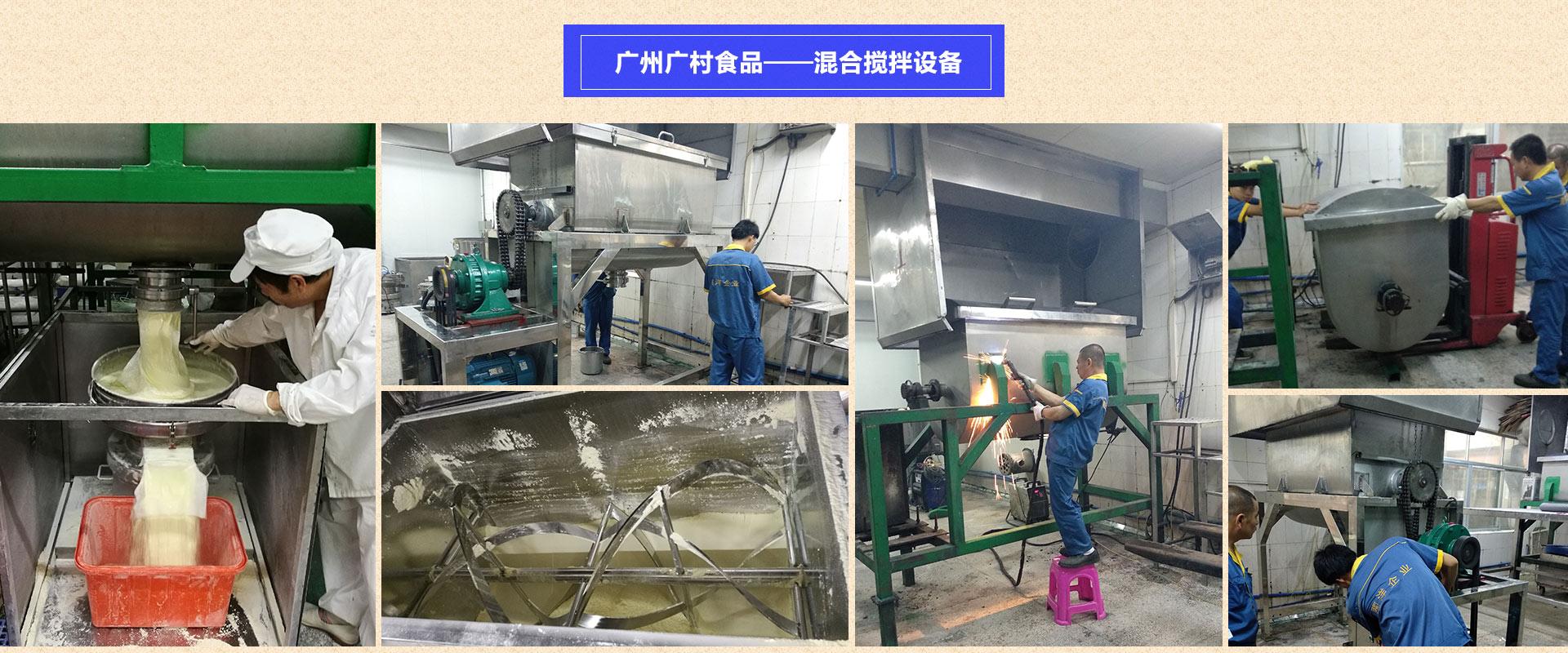 广州广村食品——混合搅拌设备1