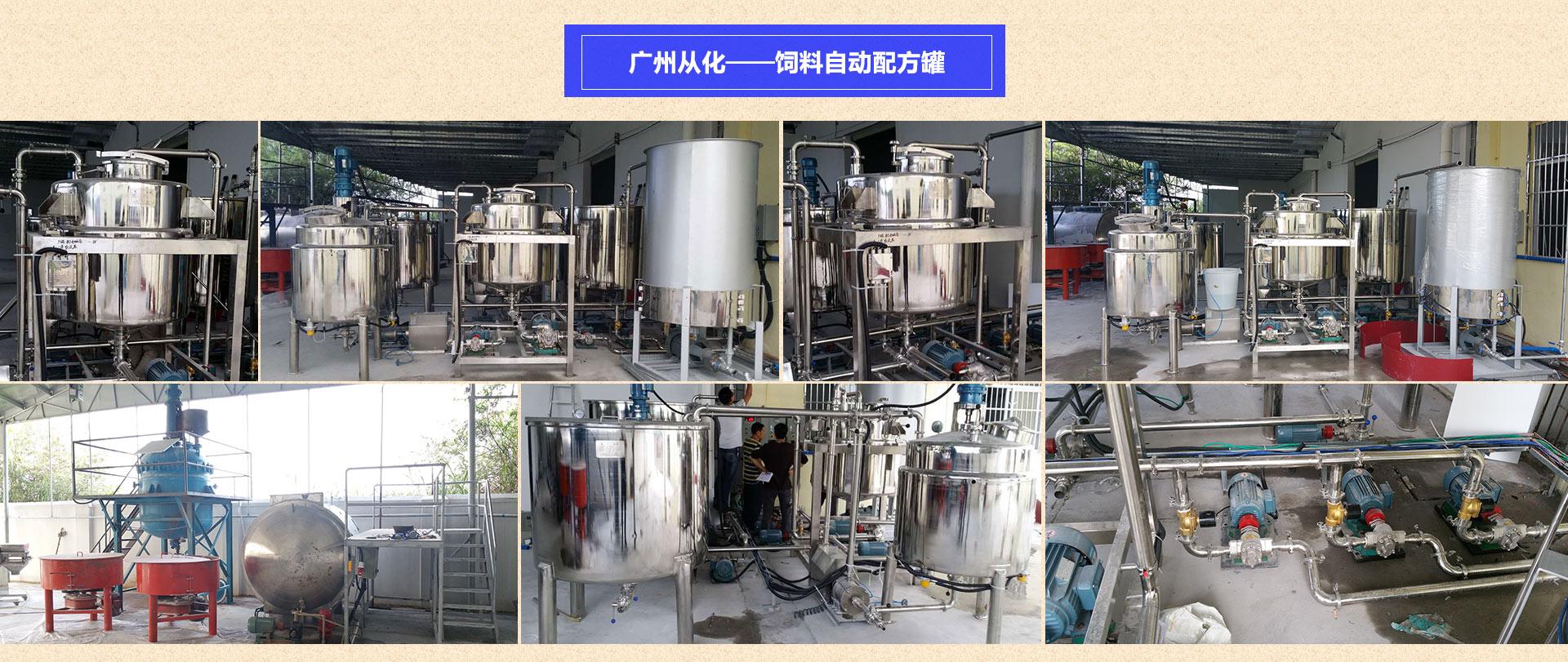 广州从化——饲料自动配方罐1