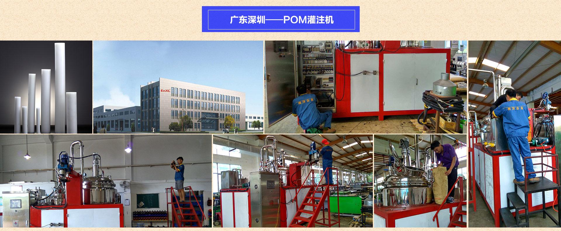 广东深圳——POM灌注机1