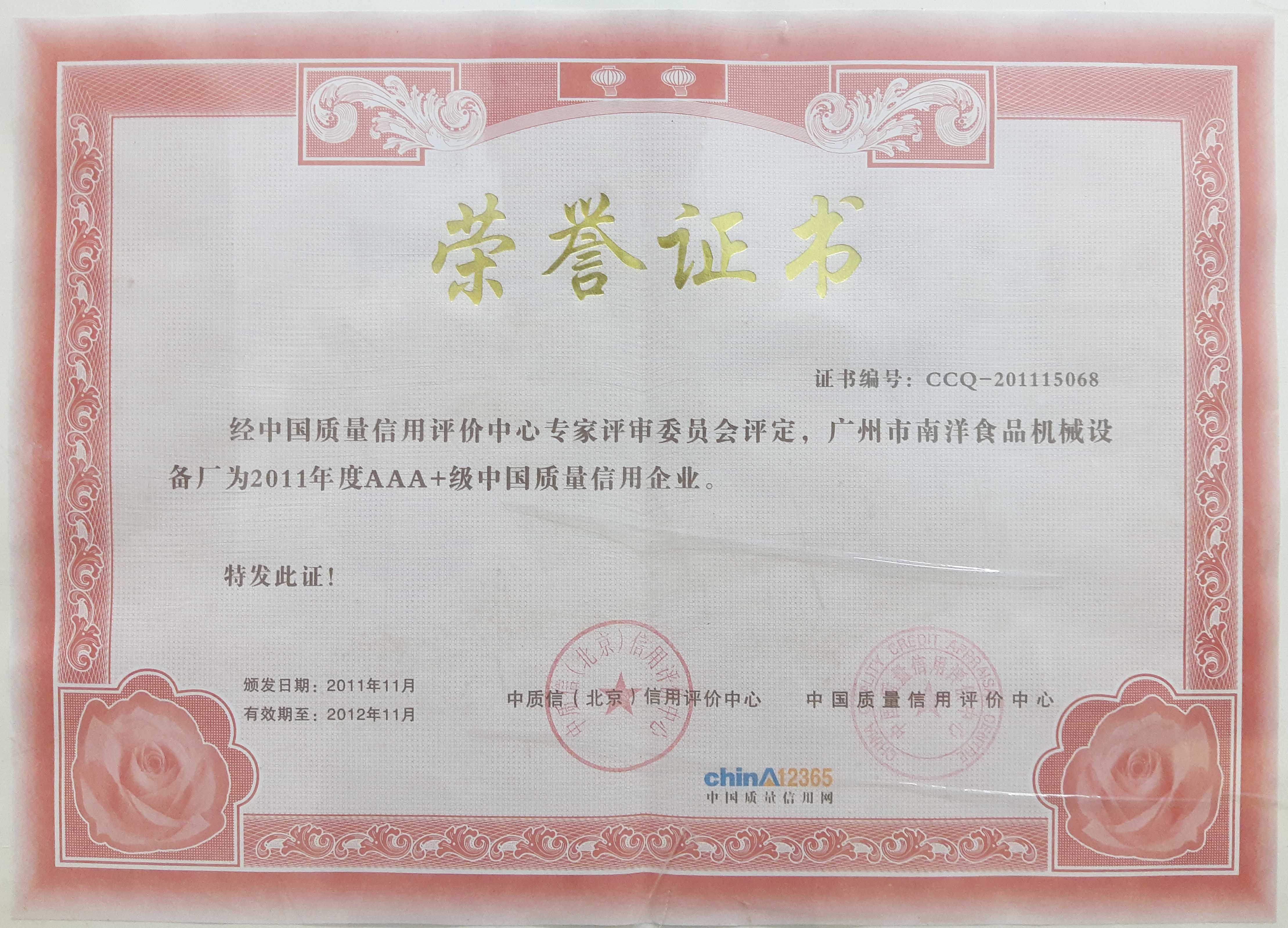 AAA+质量认证
