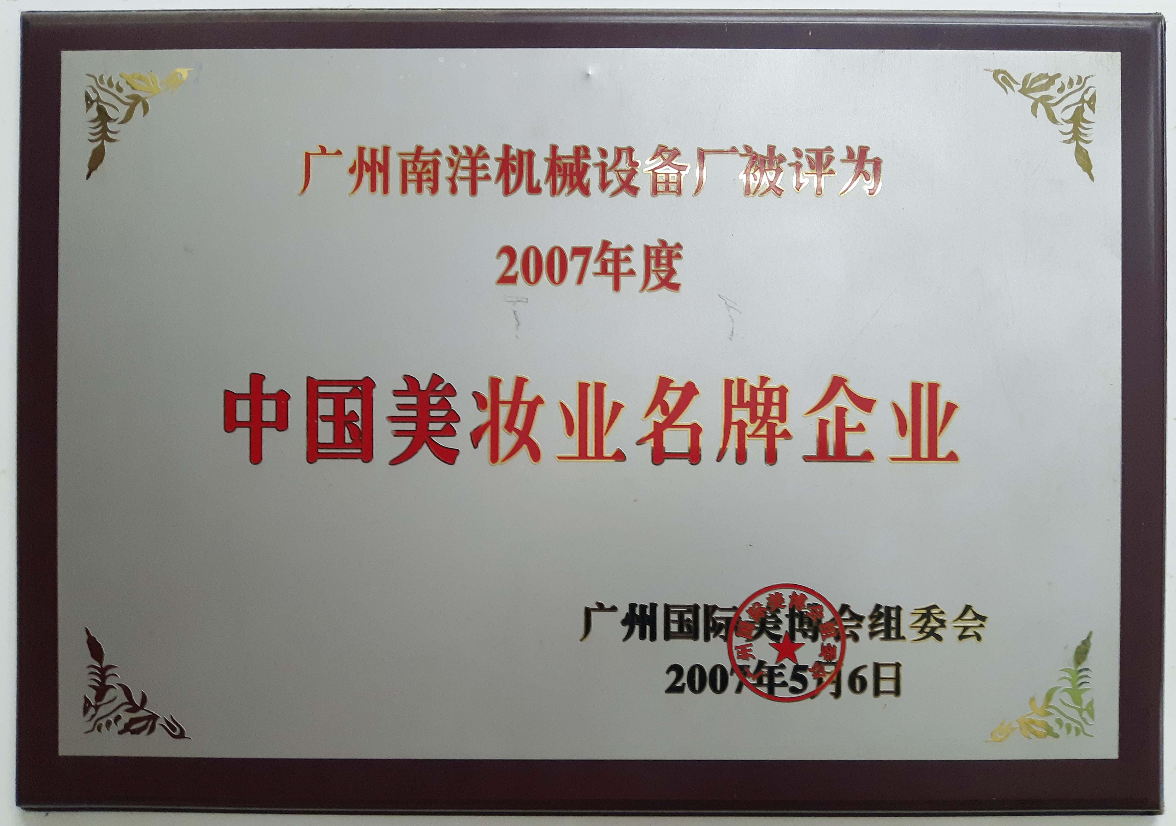 中国美妆业名牌企业