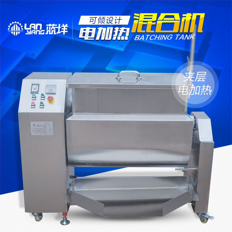 蓝垟200L不锈钢电加热混合机 颗粒粉末搅拌机 面粉混料机厂家直销