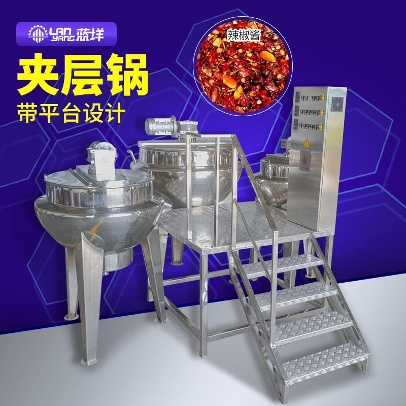 新款平台式电加热夹层锅 智能电箱操控酱料搅拌设备不锈钢夹层锅