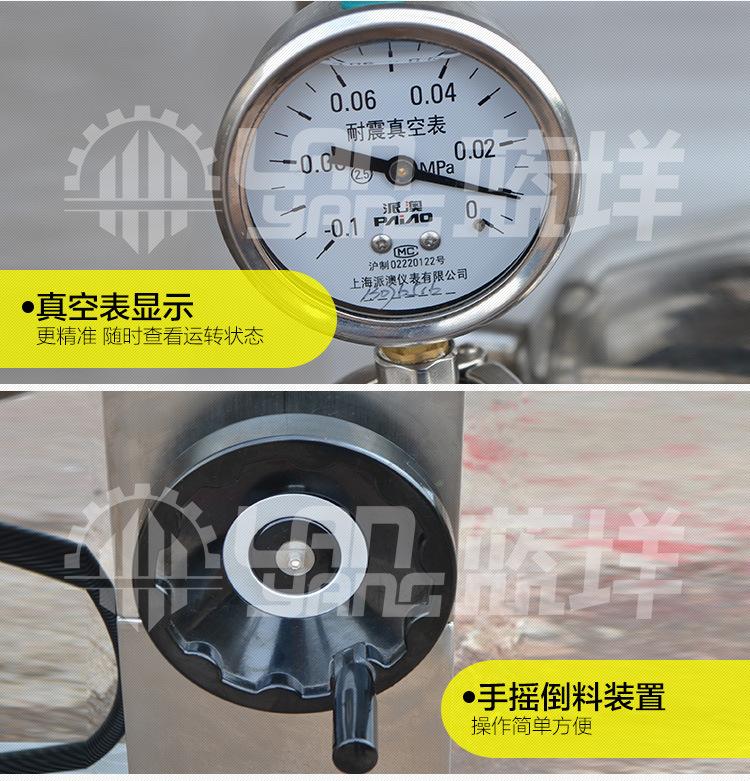 乳化机真空液压提升_11