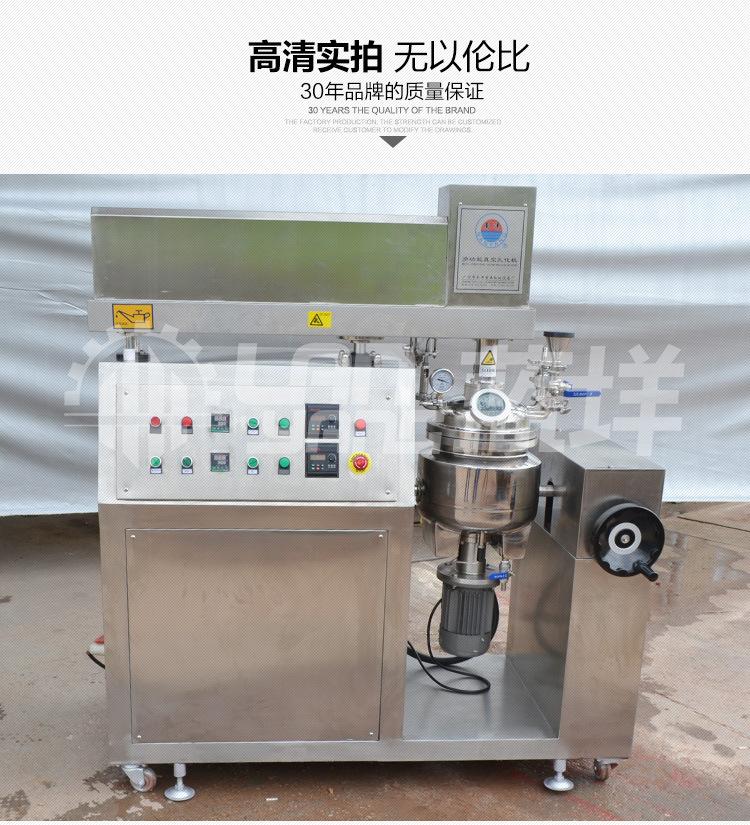 乳化机真空液压提升_15