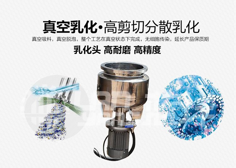 乳化机真空液压提升_05