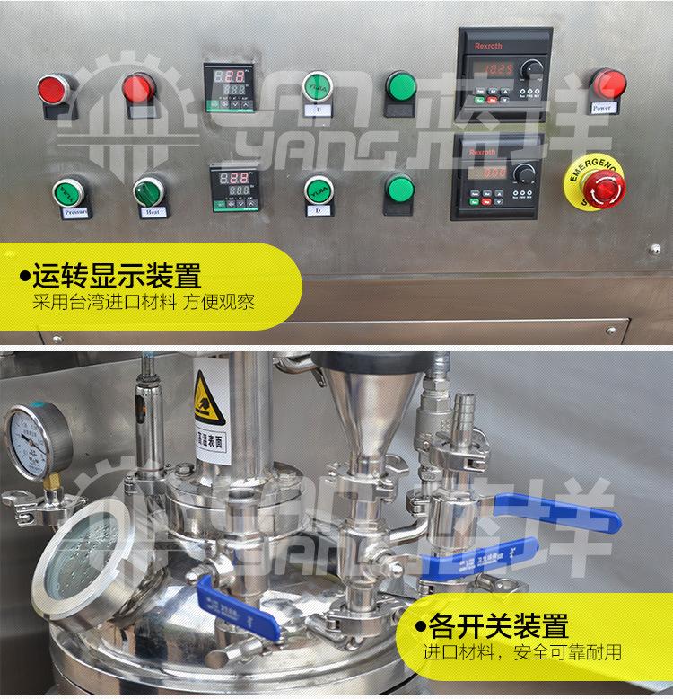 乳化机真空液压提升_12