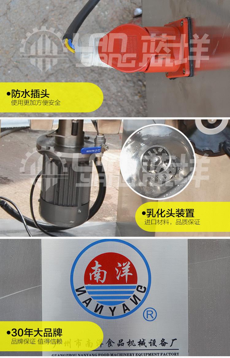 乳化机真空液压提升_14