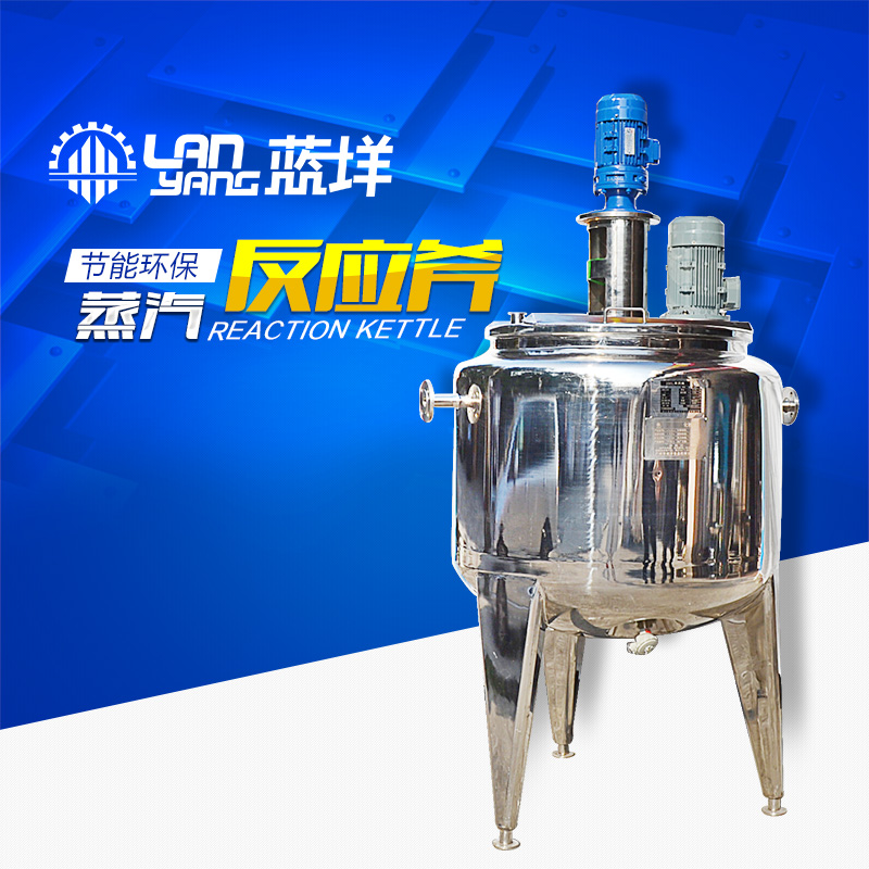 定制高温反应釜 50L反应釜 5000L反应釜磁力搅拌釜 反应釜价格