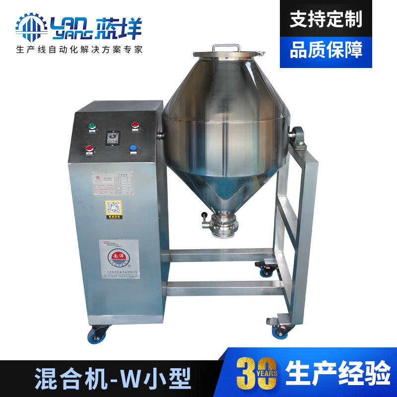 W型食品混合机不锈钢双锥粉末混合搅拌机小型试验回转混料机定制