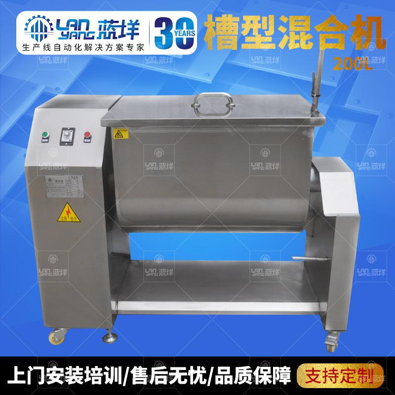 厂家直供不锈钢槽型混合机卧式螺带混合搅拌机粉末颗粒混料机定做