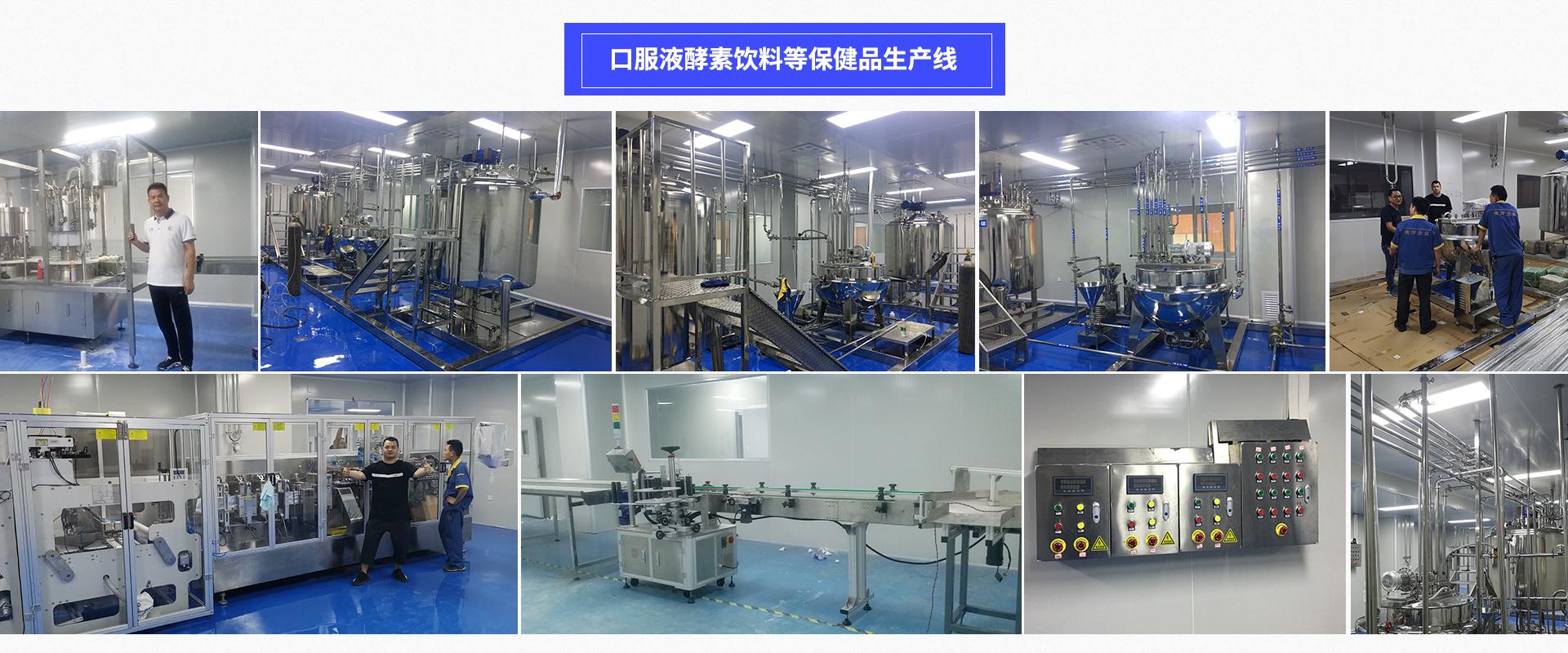 口服液生产线工程案例
