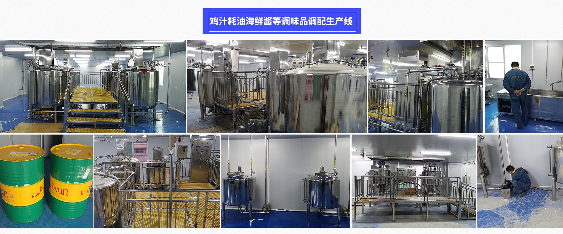 鸡汁_耗油_海鲜酱等调味品调配生产线工程案例