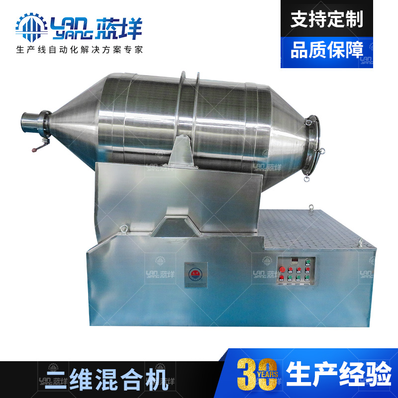 大型不锈钢二维混合机不锈钢食品粉粒状二维混料机医药化工混合机