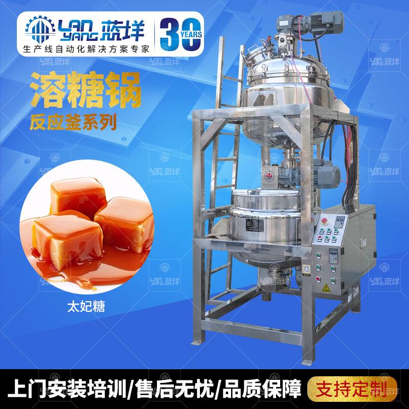 不锈钢真空熬糖锅 蒸汽盘管加热釜 太妃糖加工设备 麦芽糖搅拌釜