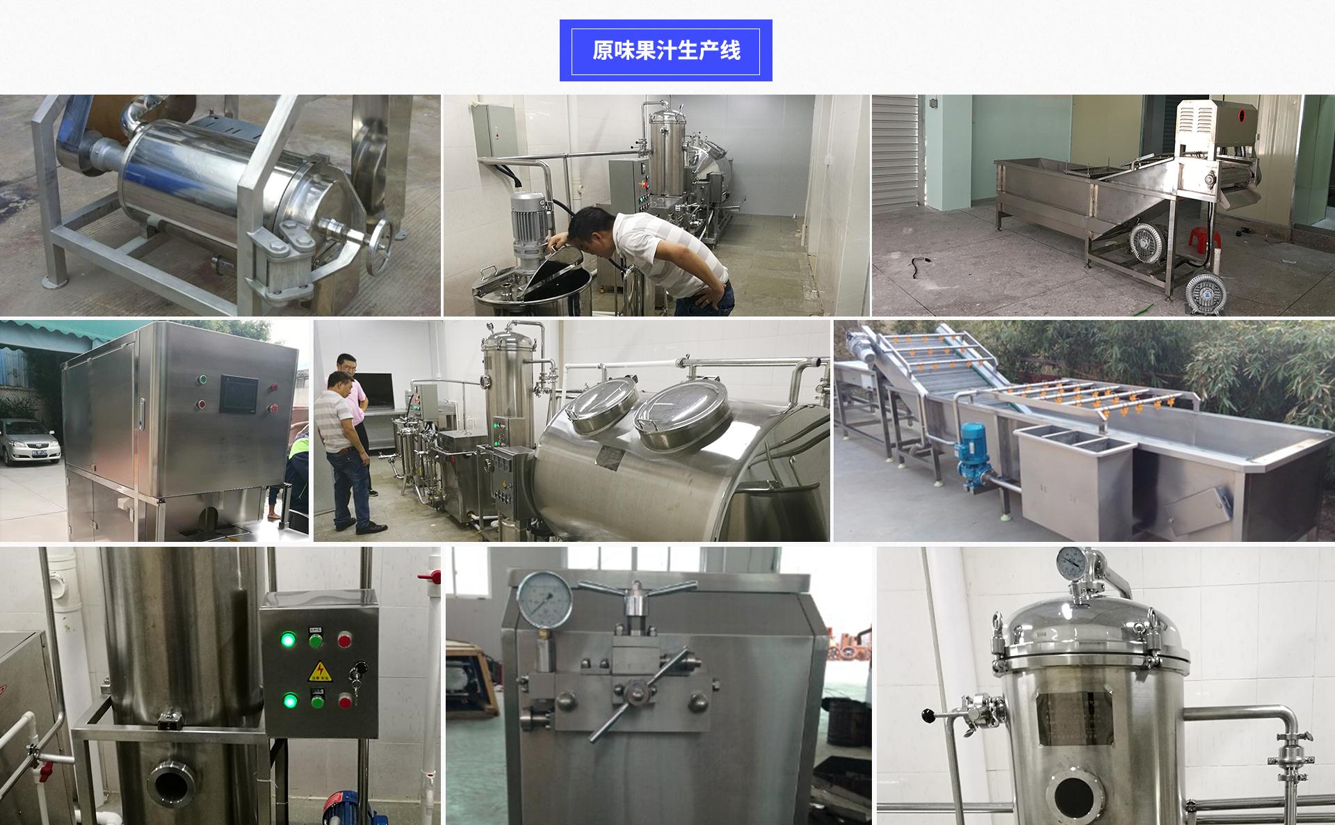 原味果汁生产线工程案例