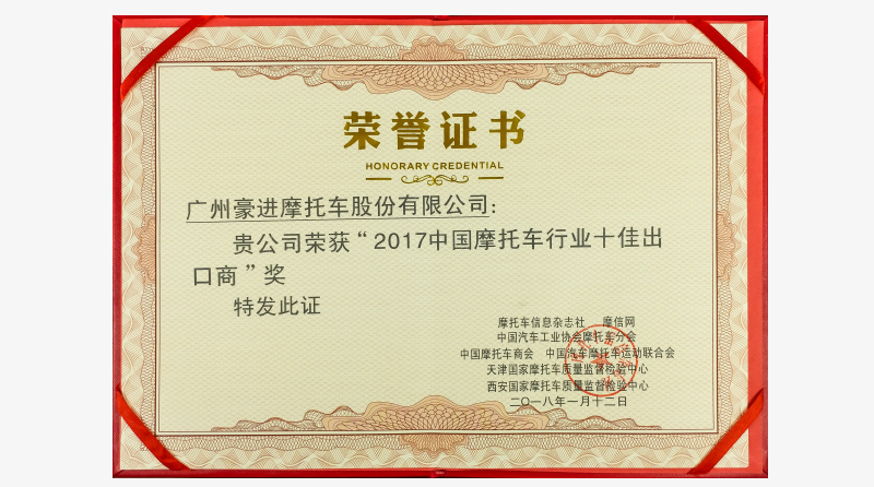 "Haojin is honored ""ten best exporters of China motorcycle industry"""