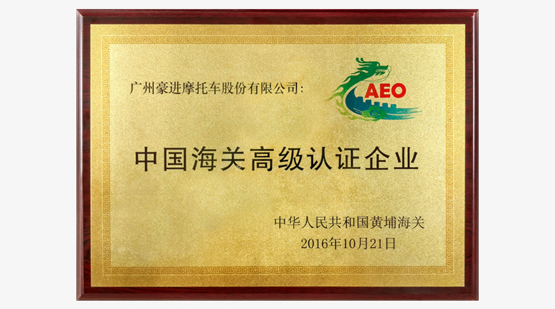 "Warmly celebrate HAOJIN Motorcycle to reward the title of the ""Senior Authorized Economic Operator"""
