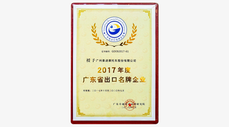"Haojin is honored ""2017 Guangdong Renowned Export Enterprises"""