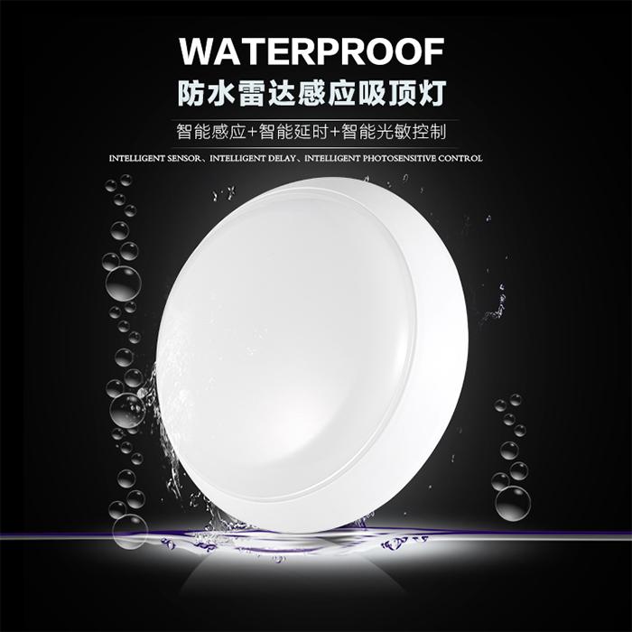 防水微波雷达感应LED吸顶灯双亮功能24W