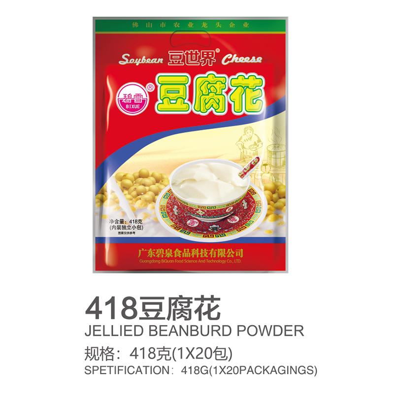 418豆腐花