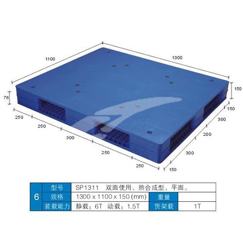 双面平板塑料托盘(SP-1311)