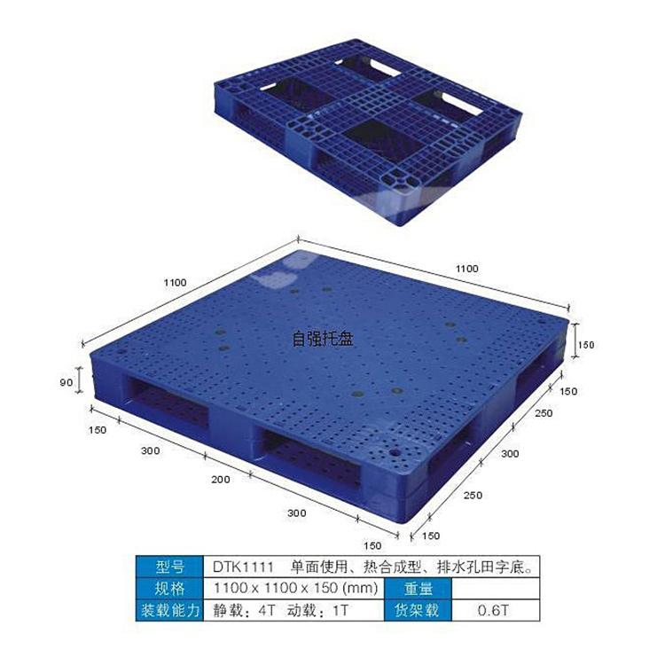 田字平板塑料托盘-(DTK-1111)
