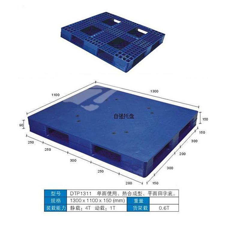 田字平板塑料托盘-(DTP-1311)