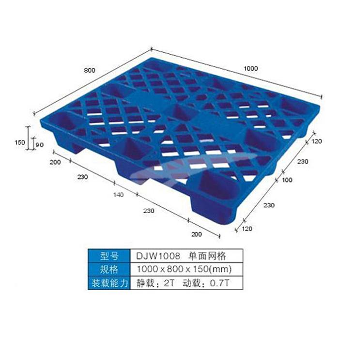 九脚网格塑料卡板-(DJW-1008)