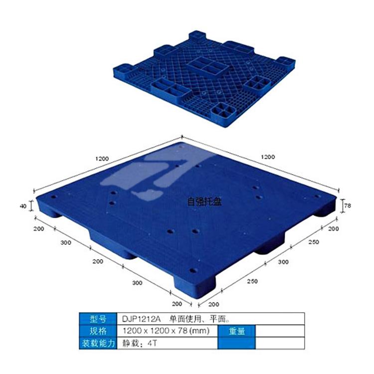 九脚塑料垫板-(DJP-1212A-78)