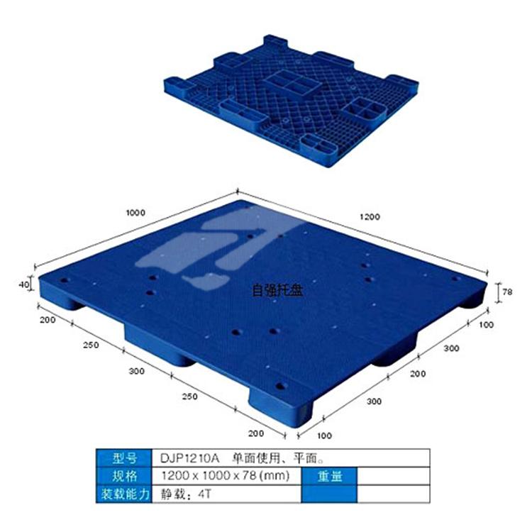 九脚塑料垫板(DJP-1210A-78)