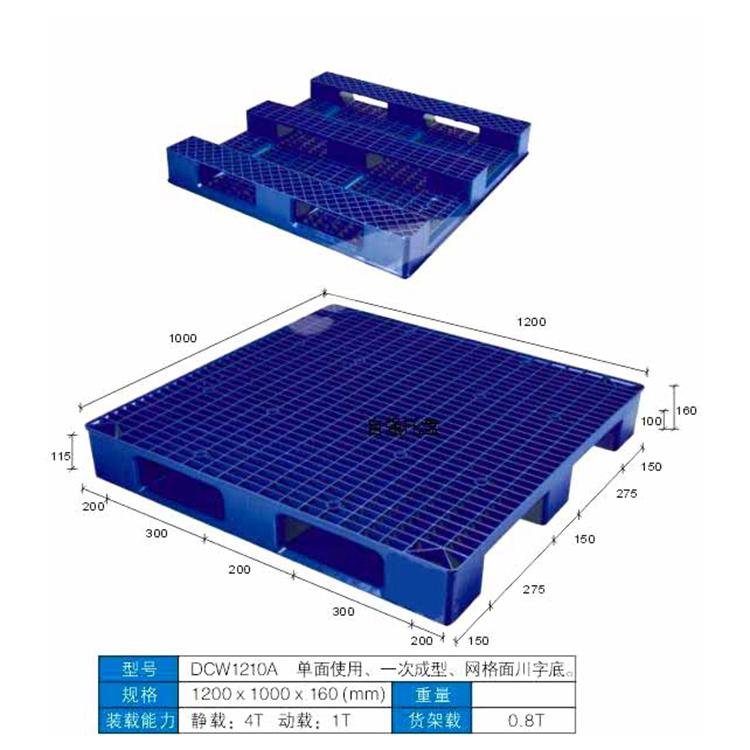 川字网格塑料托盘(DCW-1210A)