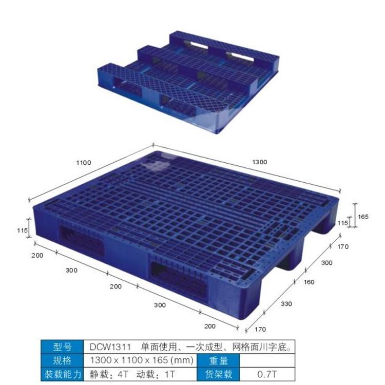 川字网格塑料托盘(DCW-1311)