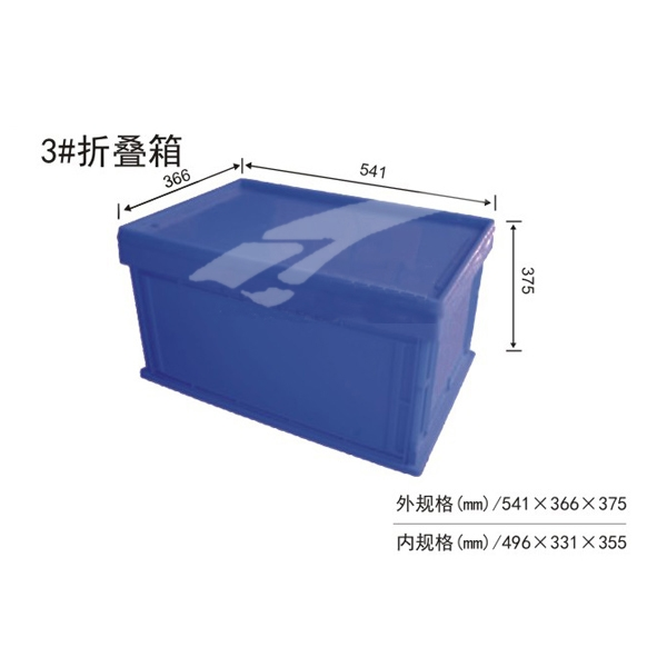 3#折叠箱