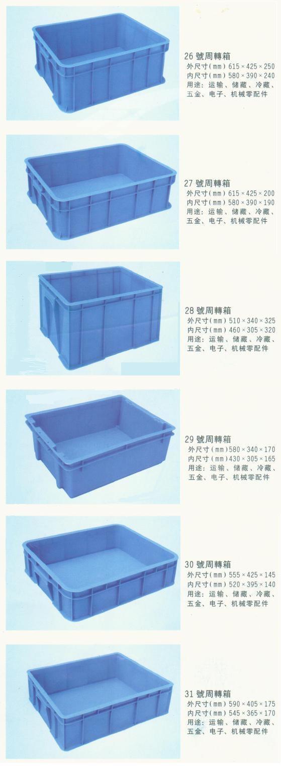 塑料周转箱箩6