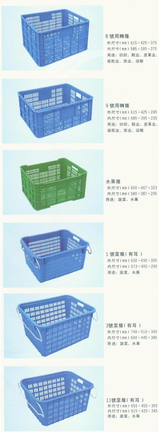 塑料周转箱箩8